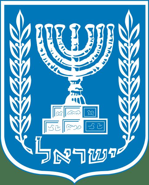 Emblem_of_israelsvg1_3