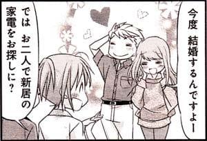 Manga_time_or_2014_07_p057
