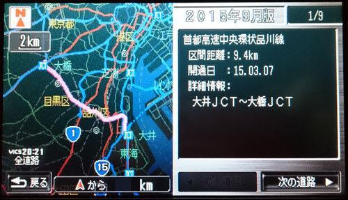 配信道路の一つ。首都高速中央環状品川線の大井JCTから大橋JCT