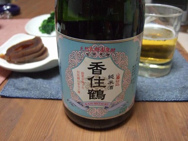 香住鶴 山廃仕込 純米酒 - ブロ...