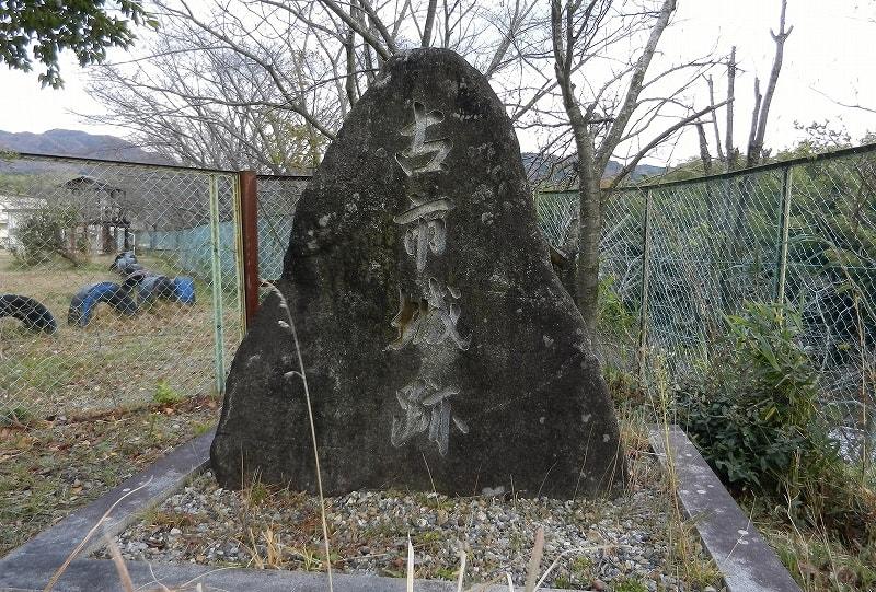 古市城跡碑