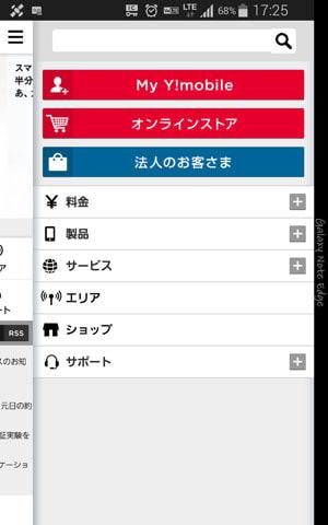 サブメニューからMy Y!mobileをタップ