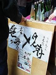 笹の譽×けんすけ