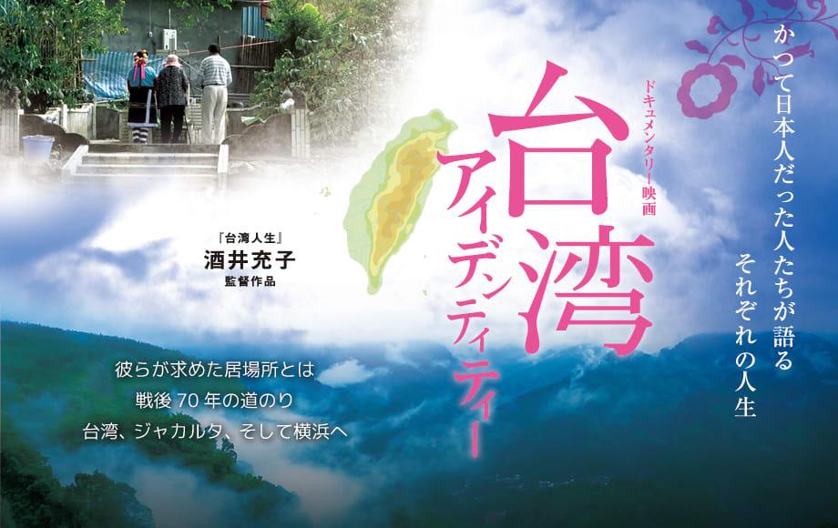 台湾二二八事件_映画「台湾アイデンティティー」を見て - 澎湖島のニガウリ日誌