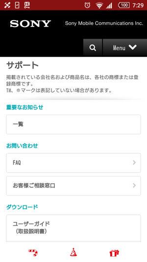 ソニーモバイルコミュニケーション提供のサポート情報