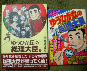 ある時は昭和時代のアニメーション史研究家、またある時は昭和時代の少年少女... 漫画史研究家・本