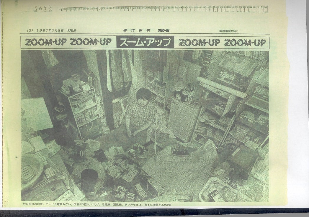 上の部屋の写真もそうだが、これはつい最近亡くなられた炬口勝弘さんの写真と記事である。