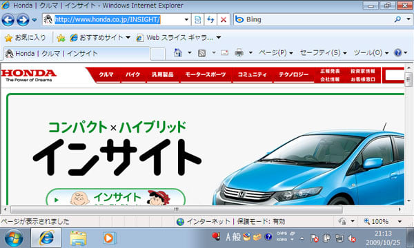 Windows7を導入したEeePC701SD-XでIE8を起動