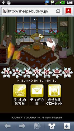 2012年お正月ver.  のひつじの執事室(深夜)