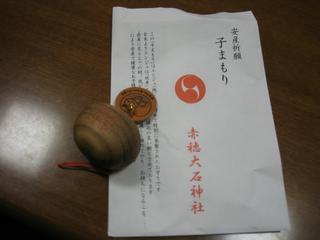 安産祈祷 - 赤穂大石神社