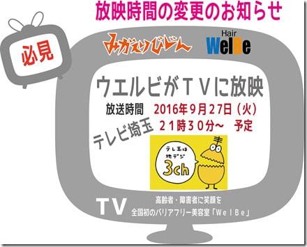 tv埼玉3