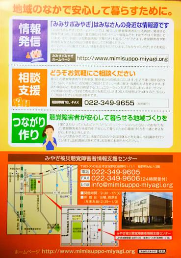 【施設】みやぎ被災聴覚障害者情報支援センター(みみサポ ...