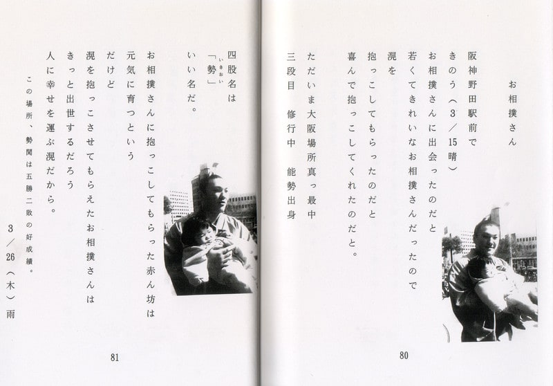 勢翔太の画像 p1_33