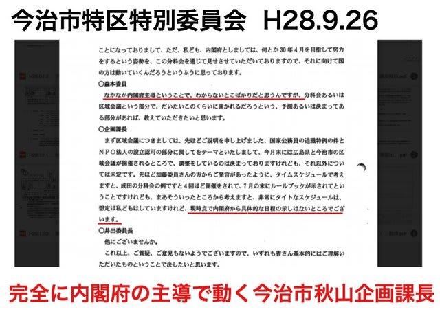 【立憲民主党・末松義規】やっぱり「野田中央公園用地売却」が森友問題の大きな考え方のモデルになったというのは否めないんじゃないか YouTube動画>4本 ->画像>83枚