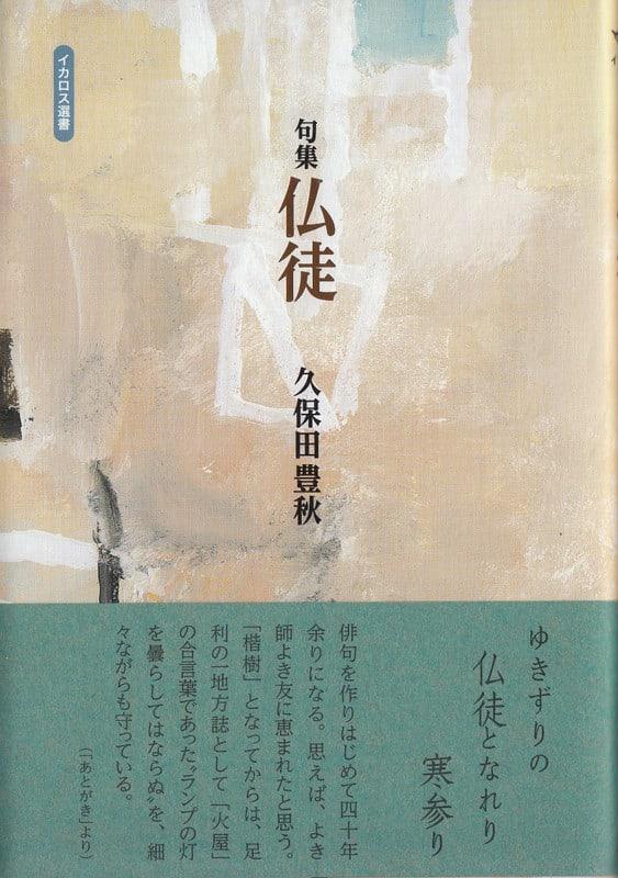 現代俳句選抄