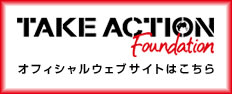 TAKE ACTION FOUNDATION公式サイト
