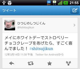 ひつじのしつじくんのツイート(2012/3/14)