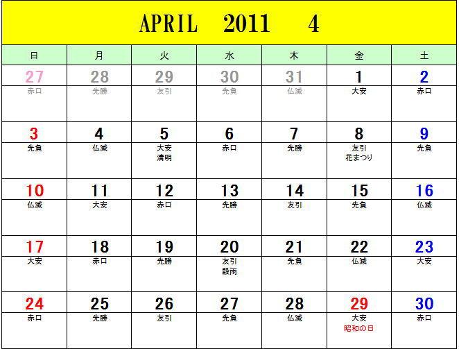 ワードとエクセルでカレンダー作成 - タブレット教室・スマホ ...