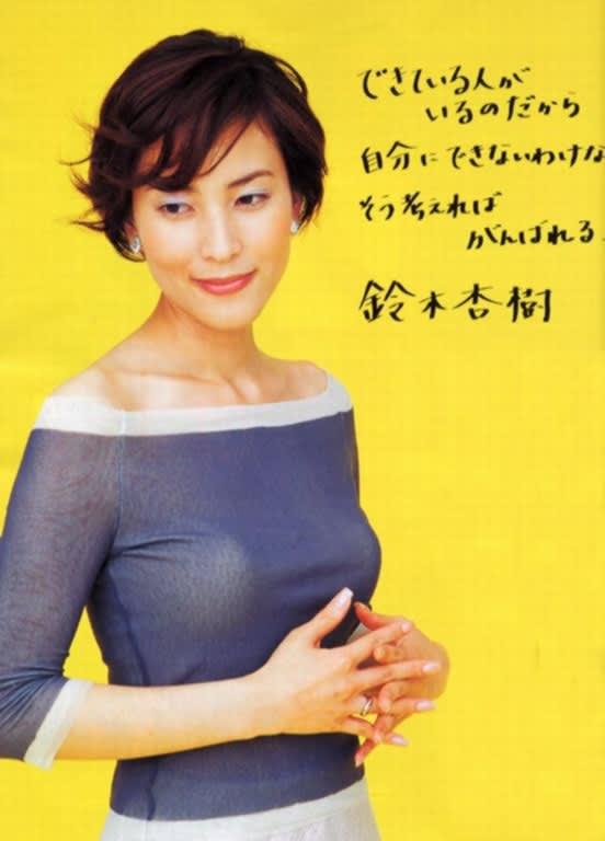 【人妻でも】鈴木杏樹っていいじゃないか 8【おk】YouTube動画>12本 ->画像>166枚
