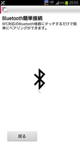 Bluetooth簡単接続
