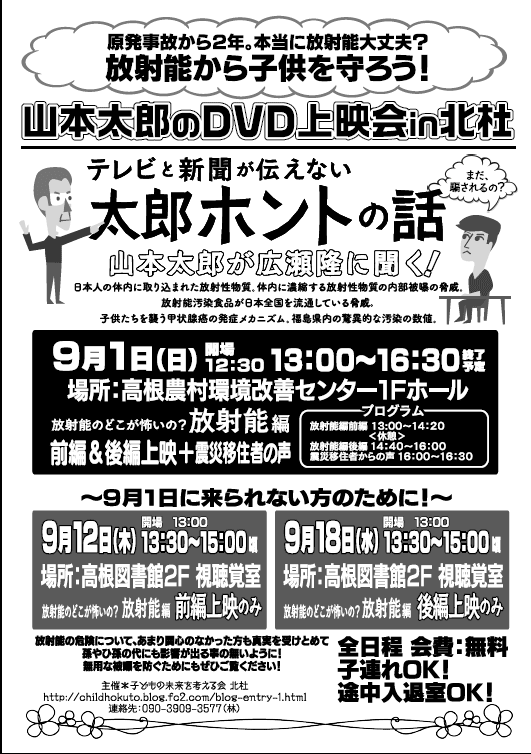 山本太郎のDVD上映会