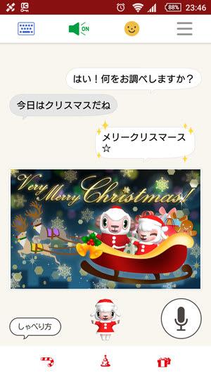 メリークリスマース☆
