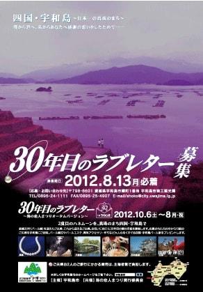 Baidu_ime_2012102_213748