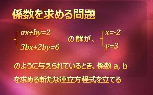 中2数学「連立方程式」の復習 ...