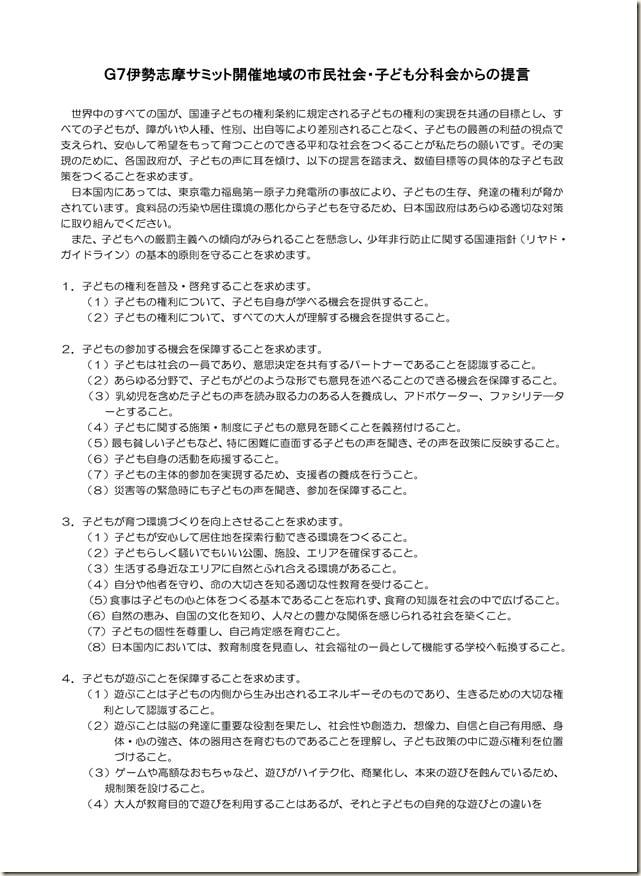 市民サミット提言書確定版0524_PAGE0000