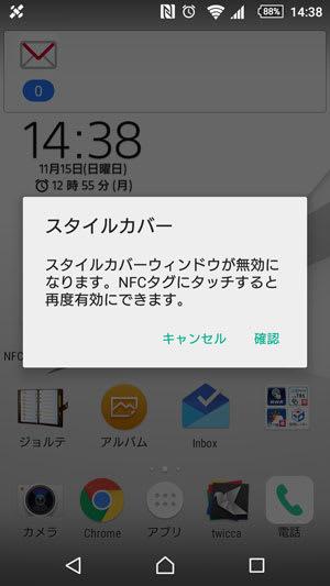スタイルカバーウィンドウが無効になります。NFCタグにタッチすると再度有効にできます