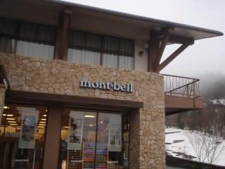 モンベルクラブ大山店