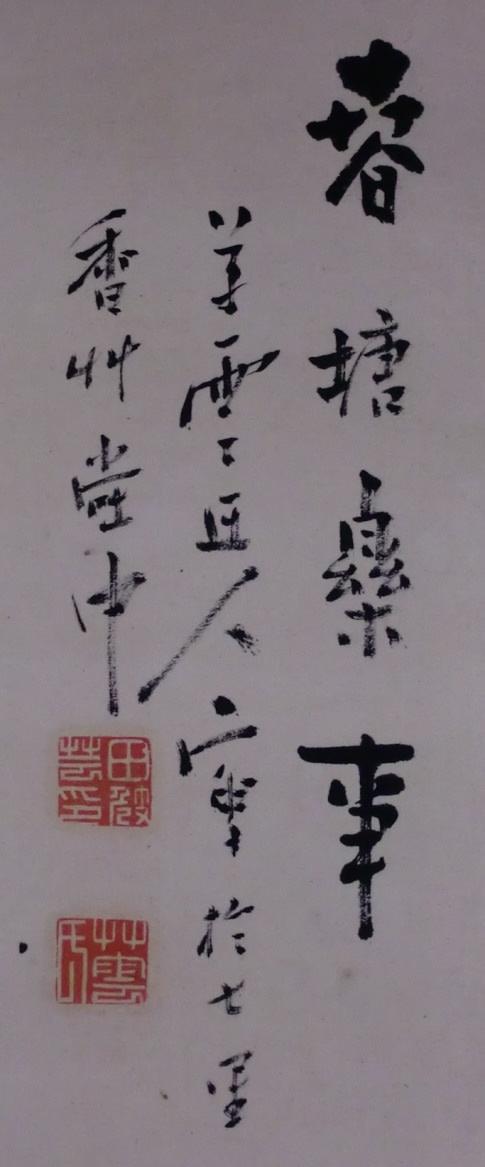 田崎草雲の画像 p1_22