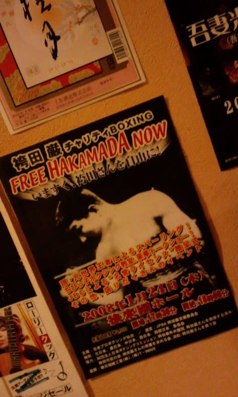 Free_hakamada