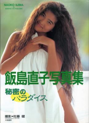飯島直子の画像 p1_32