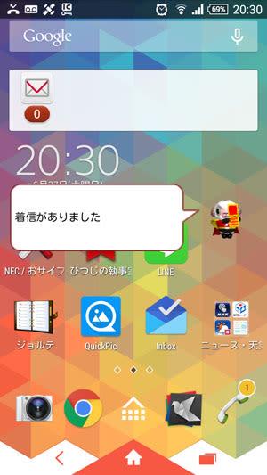 ステータスバーの通知アイコンに「伝言メモあり」の表示