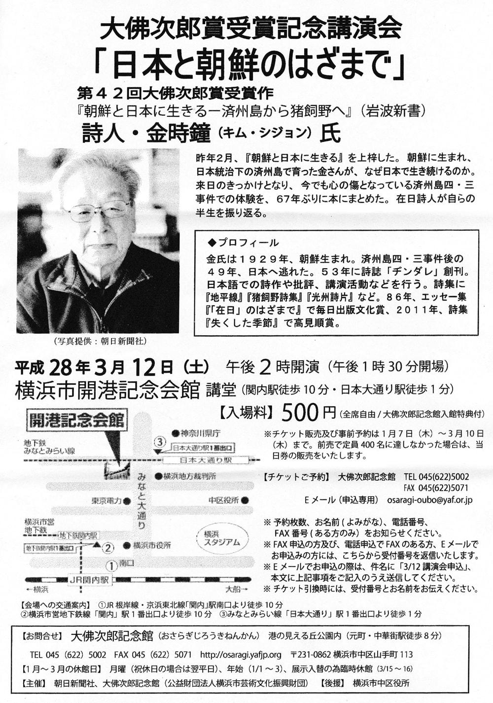 3.12大佛次郎賞受賞記念講演会 - Fsの独り言・つぶやき