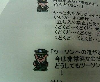 前回警察に出頭令の出されたネスは、 しぶしぶながらもオネット警察署に辿...  ぼくとMOTHE