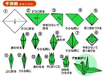 簡単 折り紙 鶴の折り方 折り紙 : matome.naver.jp