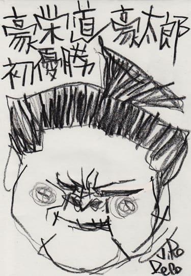 豪栄道豪太郎の画像 p1_30