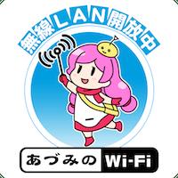 あづみのWi-Fi プロジェクト