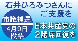 安倍暴走政治ノー! くらし・福祉・子育て第1の市政に! 石井ひろみつさんにご支援を!