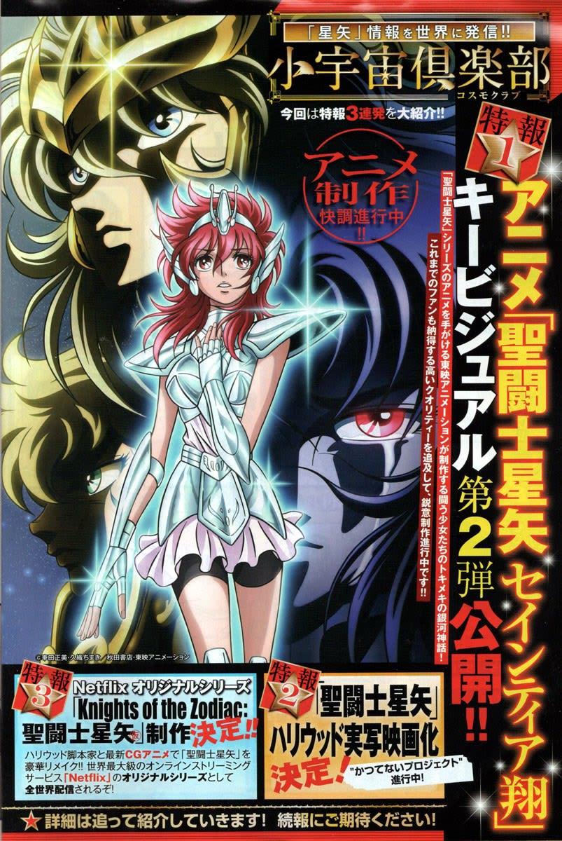 [Anime] Noticias e Información Saintia Sho. 1919b3226d760224fcc3c6d977d83161