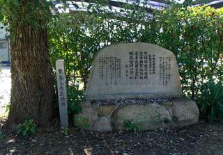 菅茶山の詩碑