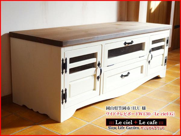 フレンチカントリー家具テレビボード