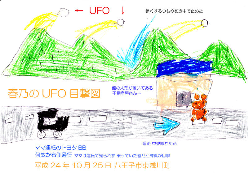 Ufo25oct2012