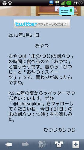 提供開始のニュースリリースを匂わせる「ひつじの伝言板」の書き込み(2012/3/21)