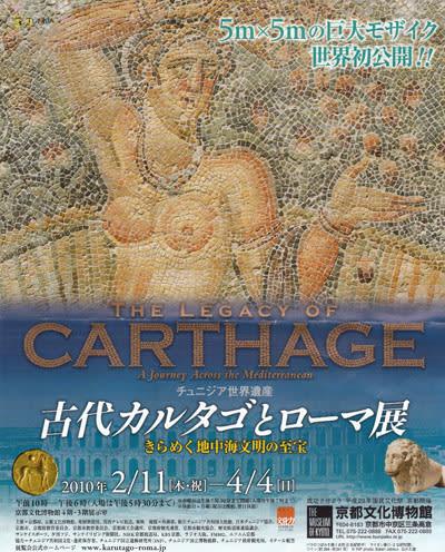 カルタゴの画像 p1_34