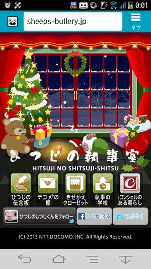 ひつじの執事室2013年クリスマスの深夜