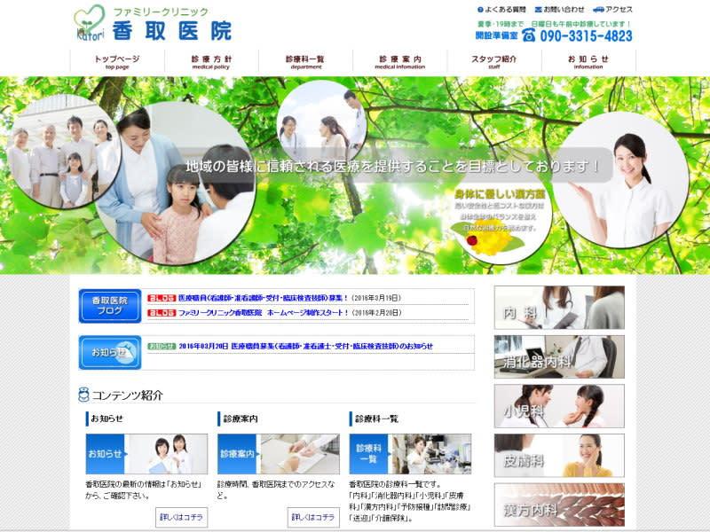 香取市病院診療所クリニック医院漢方