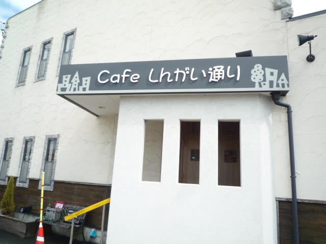 cafe「しんがい通り」のランチ食べて来ました〜(^^)